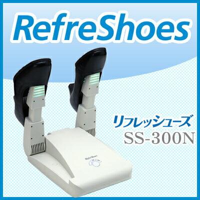靴乾燥器 QUOカード300円分もれなくプレゼント リフレッシューズ efreShoes MAXSON SS-300N 靴除菌 靴脱臭 靴乾燥機 靴 臭い 匂い 靴 乾燥