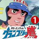 アローエンブレム グランプリの鷹 DVD-BOX BOX1 デジタルリマスター版 想い出のアニメライブラリー 第31集 送料無料 ベストフィールド ランキングお取り寄せ