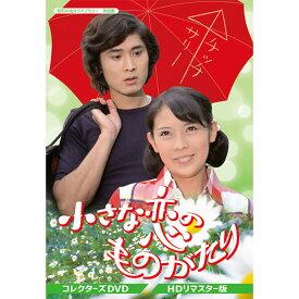 小さな恋のものがたり コレクターズDVD 昭和の名作ライブラリー 第85集ベストフィールド