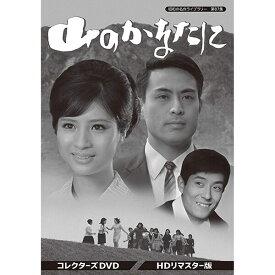 山のかなたに コレクターズDVD HDリマスター版 昭和の名作ライブラリー 第87集ベストフィールド