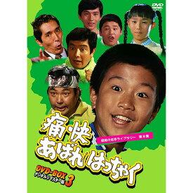 痛快あばれはっちゃく DVD-BOX31979年から始まった「あばれはっちゃく」シリーズ第4弾!古き良き時代の傑作ドラマ!送料無料