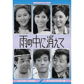 雨の中に消えて コレクターズDVD デジタルリマスター版昭和の名作ライブラリー 第47集 ベストフィールド