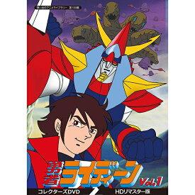 勇者ライディーン コレクターズDVD Vol.1 HDリマスター版想い出のアニメライブラリー 第100集 ベストフィールド
