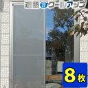 セキスイ 遮熱クールアップ 100x200cm 8枚セット SEKISUI 遮熱クールネット 積水 遮熱 クールネット節電・省エネ効果 …
