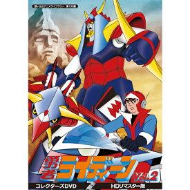 勇者ライディーン コレクターズDVD Vol.2 HDリマスター版想い出のアニメライブラリー 第100集 ベストフィールド