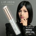 LIPIRONKINUJOリップアイロンコードレスヘアアイロンヘアーアイロンUSB充電式海外対応兼用ストレートアイロンキャップケース付