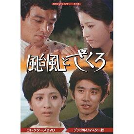 颱風とざくろ コレクターズDVD デジタルリマスター版 昭和の名作ライブラリー 第49集ベストフィールド