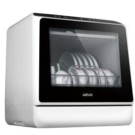 AINX 食器洗い乾燥機 AX-S3 工事不要型 食洗機 アイネクス 食洗機 食洗器 食洗 食器洗い機 乾燥器 乾燥機 食器乾燥機 食器洗い乾燥機 ax-s3