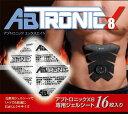 【公式メーカーサイト 総発売元】 アブトロニックX8 専用ジェルシート16枚 アブトロニック ジェルシート フィットネス EMS