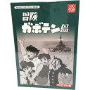 冒険ガボテン島 HDリマスター DVD-BOX想い出のアニメライブラリー 第44集送料無料