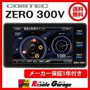 レーダー探知機 ZERO 300V ZERO300Vコムテック COMTEC 3.0インチ液晶 データ更新完全無料 メーカー保証付き GPSレーダー探知機 [カ...