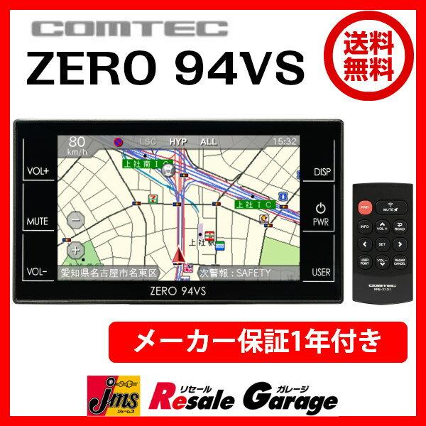【台数限定!在庫限り】レーダー探知機 ZERO 94VS ZERO94VSコムテック COMTEC 3.2インチ液晶 データ更新完全無料 メーカー保証付き GPSレーダー探知機 【アウトレット】