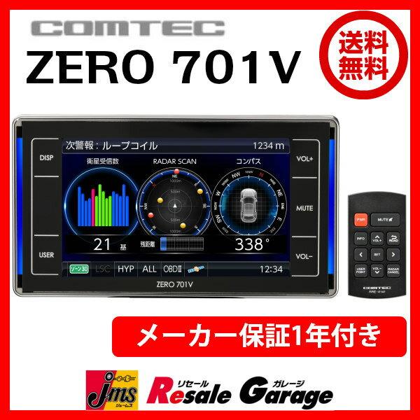 レーダー探知機 ZERO 701V ZERO701V コムテック COMTEC 3.2インチ液晶 データ更新完全無料 メーカー保証付き GPSレーダー探知機 【アウトレット】