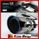 マフラー カキモト CLASS KR (トヨタ マークX 130系用) [T713122](ドレスアップ 未使用)【アウトレット】