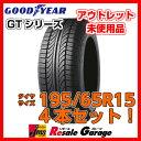 サマータイヤ 4本セット [ 195/65R15 グッドイヤー GT065 ] ( 15インチ 夏タイヤ アウトレット ジェームス 195/65-15 )【中古...
