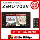 レーダー探知機 ZERO 702V ZERO702Vコムテック COMTEC 3.2インチ液晶 データ更新完全無料 メーカー保証付き GPSレーダー探知機 【ア...