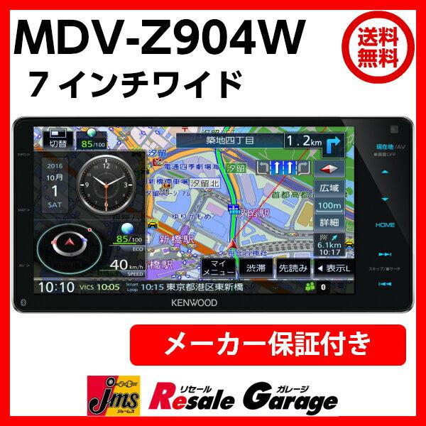 ナビゲーション ケンウッド MDV-Z904W ( ナビ ナビゲーション ジェームス 店頭展示品 アウトレット )【中古】