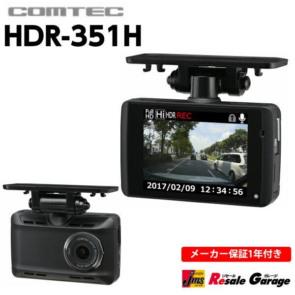 ドライブレコーダー ドラレコ HDR-351H コムテック COMTEC 2.7インチ液晶付き 安心の日本製 常時録画 衝撃録画 新品 メーカー保証付き