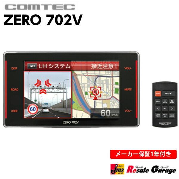 レーダー探知機 コムテック COMTEC ZERO702V ZERO 702V 3.2インチ液晶 データ更新完全無料 メーカー保証付き GPSレーダー探知機