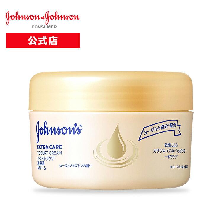 [公式店] ジョンソンボディケア エクストラケア 高保湿クリーム 100g ジョンソン・エンド・ジョンソン