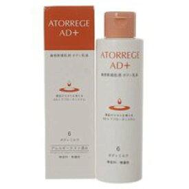 アトレージュAD+ ボディミルク 150mlアンズコーポレーション アトレージュ 敏感肌 ATORREGEATORREGE AD+ Body Milk