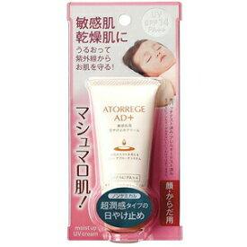 アトレージュAD+ モイストアップ UVクリーム 30g 医薬部外品アンズコーポレーション アトレージュ 敏感肌 ATORREGEATORREGE AD+ Moisture-Up UV Cream 30g