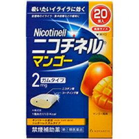 【第(2)類医薬品】ニコチネルマンゴー 20個ニコチネル 動悸・息切れ・禁煙 禁煙 ガム
