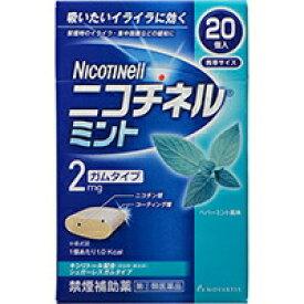 【第(2)類医薬品】ニコチネルミント 20個ニコチネル 動悸・息切れ・禁煙 禁煙 ガム