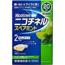 【第(2)類医薬品】ニコチネルスペアミント 20個ニコチネル 動悸・息切れ・禁煙 禁煙 ガム