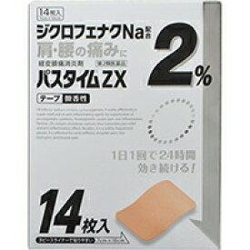 【第2類医薬品】パスタイムZX 14枚入パスタイム 肩こり・腰痛・筋肉痛 プラスター・テープ剤 ジクロフェナク配合