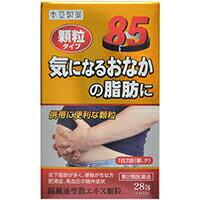 【第2類医薬品】本草 防風通聖散エキス顆粒-H 2.5g×28包本草 生活習慣病 肥満