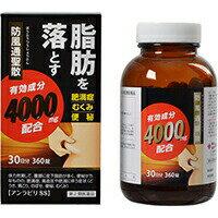 【第2類医薬品】アンラビリSS 360錠阪本漢法 生活習慣病 肥満 肥満