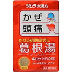 【第2類医薬品】ツムラ 漢方 葛根湯 エキス顆粒A 8包ツムラの漢方顆粒 風邪薬 総合風邪薬 顆粒・粉末