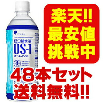 ◆ large mounds made by medicine OS-1 ( オーエスワン ) oral complementary water 500ml×48 books ◆ coupons 5% off in JAN4987035040002 * cancel, change, return exchange non-review! fs3gm