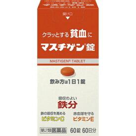 【第2類医薬品】マスチゲン錠 60錠マスチゲン 鉄剤 錠剤 日本臓器製薬