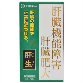 ◆肝純樸的2g*60包4987117219005◆《肝疾病全部肝生》