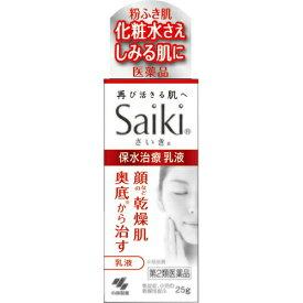 【第2類医薬品】Saiki サイキ n乳液 25g皮膚の薬 乾皮症 乾燥によるかゆみ 液体 Saiki サイキ