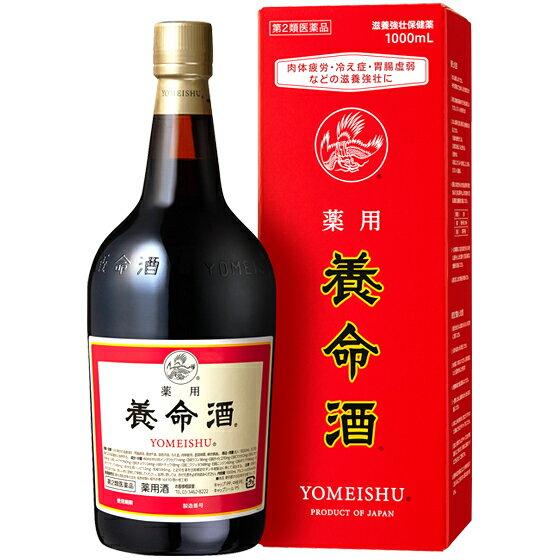 【第2類医薬品】薬用 養命酒 1L