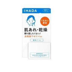 イハダ 薬用 バーム 20g医薬部外品 資生堂 IHADA ワセリン 湿潤スキンケア 敏感肌用
