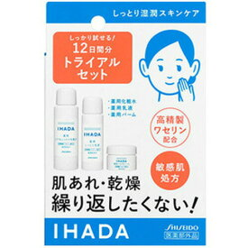 イハダ 薬用 スキンケアセット とてもしっとり医薬部外品 資生堂 IHADA ワセリン 湿潤スキンケア 敏感肌用
