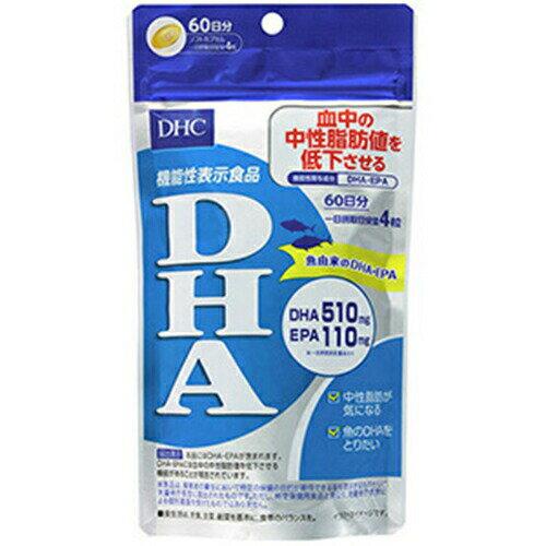 DHC DHA 60日分 240粒DHC ディーエイチシー 魚 青魚 鰯 イワシ マグロ 魚由来 中性脂肪 60日 240粒 サプリ サプリメント 健康食品