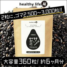healthylife セサミンプラス 大容量約6か月分黒ゴマ セサミ セサミン 健康食品 サプリ サプリメント 栄養機能食品 ヘルシーライフ STS エス・ティー・エス