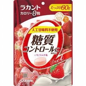 ラカント カロリーゼロ飴 シュガーレス いちごミルク味 60gサラヤ 羅漢果 ラカンカ 羅漢果エキス ラカンカエキス カロリーゼロ シュガーレス エリスリトール 飴 あめ 甘味 いちご イチゴ 苺 ミルク いちごミルク