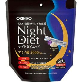 オリヒロ ナイトダイエット 顆粒 3g*20本入ORIHIRO 日本製 アミノ酸 グリシン 白いんげん豆エキス末 顆粒タイプ