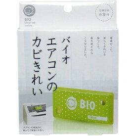 コジット バイオ エアコンのカビきれい 1コ入(交換目安約3ヵ月)エアコン用品 季節用品