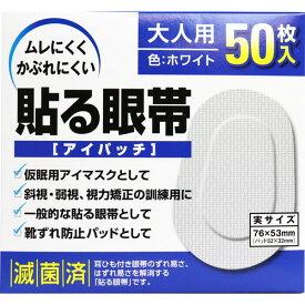 貼る眼帯 アイパッチ 大人用 50枚入大洋製薬 眼帯 貼る眼帯 貼る 遮光型 左右両用