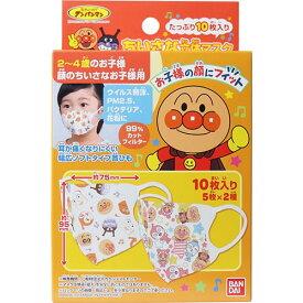 ちいさな立体マスク アンパンマン たっぷり10枚入 5枚×2種バンダイ マスク 使い捨て キャラクター アンパンマン 子ども 幼児 園児 子供