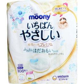 ムーニー いちばんやさしい母乳パッド プレミアム ふわさらはだおもいシート 108枚入ユニ チャーム 母乳パッド 母乳 パッド 授乳期 個包装
