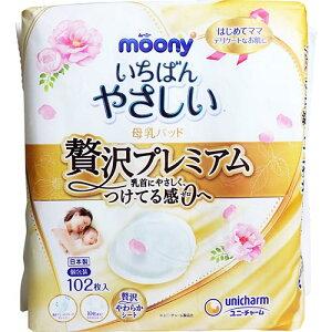 ムーニー いちばんやさしい母乳パッド 贅沢プレミアム 102枚入ユニ チャーム 母乳パッド 母乳 パッド 授乳期 個包装