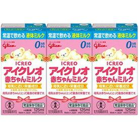 乳幼児用液体ミルク アイクレオ 赤ちゃんミルク 3本パック(125ml×3本)グリコ milk glico